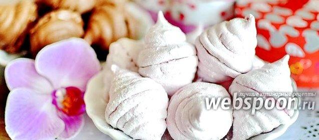 Домашний зефир с белком рецепт с пошагово