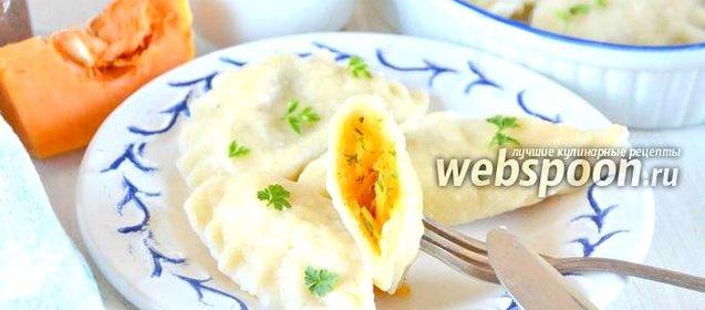 Рецепты вареники с тыквой