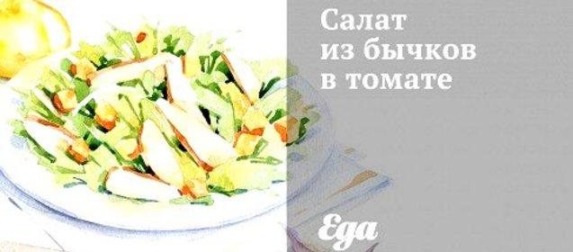 Бычки в томате салат