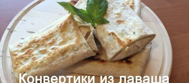 Конвертики из лаваша пошаговый рецепт