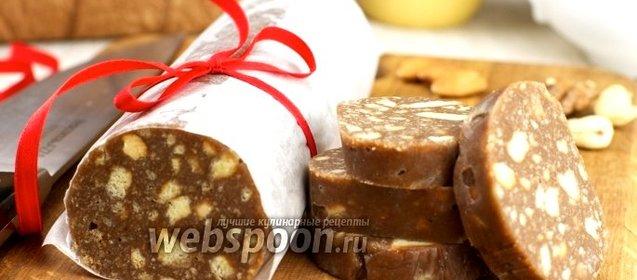 Колбаски из печенья пошаговое